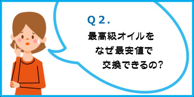 カートピア石橋さんは最高級オイルをなぜ最安値で交換できるの?