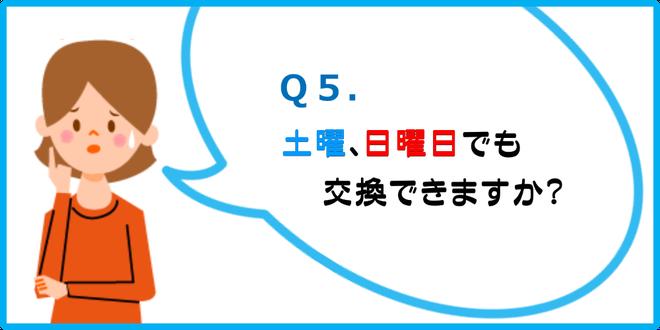 土曜日・日曜日でも、交換できますか? カートピア石橋/島根県松江市