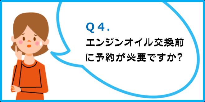 エンジンオイル交換前に予約が必要ですか? カートピア石橋/島根県松江市