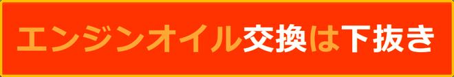 エンジンオイル交換は下抜き カートピア石橋/島根県松江市