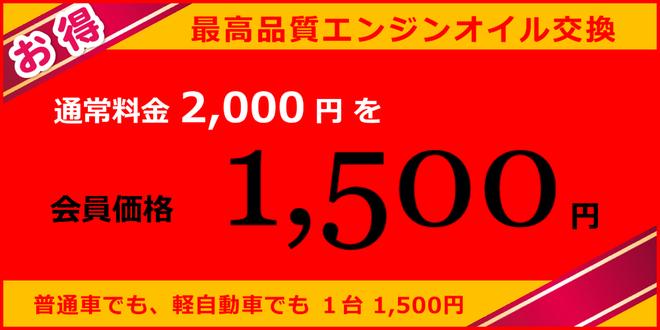 トヨタ純正 キャッスル エンジンオイル交換 会員価格 1500円 普通車でも、軽自動車でも、1台1500円。