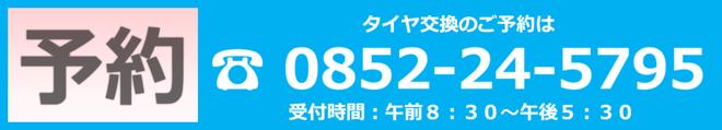 車の修理なら松江市のカートピア石橋。タイヤ交換のご予約は電話0852-24-5795。受付時間:午前8:30~午後5:30。