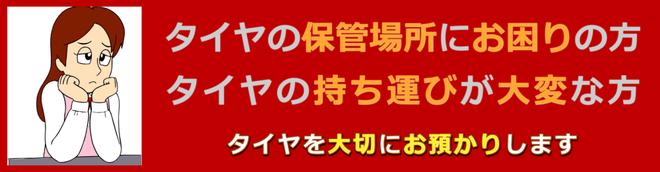島根県松江市タイヤ保管お預かりサービスのカートピア石橋。タイヤの保管場所にお困りの方、タイヤの持ち運びが大変な方。タイヤを大切にお預かりします。
