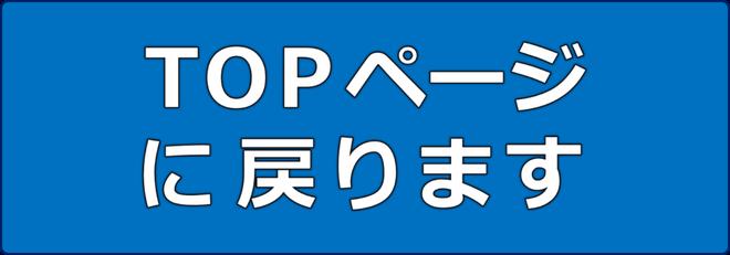 トップページに戻ります。島根県松江市の凹み・鈑金自動車修理の専門店・カートピア石橋 0120-245-759。