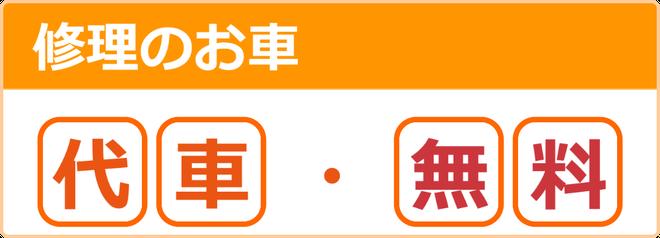 松江市 修理のお車 代車貸し出し無料 カートピア石橋/島根県松江市