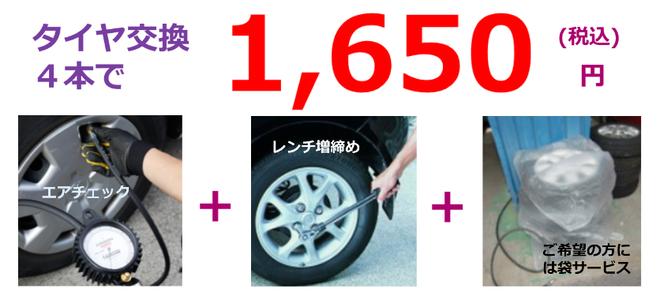 タイヤ交換 松江市内最安値。予約不要。待ち時間なし。タイヤ交換4本で1500円。松江市東津田島根県合庁前のカートピア石橋です。よろしくお願いします。軽・普通自動車1台のタイヤ交換工賃価格がなんと、激安の税込1500円でご来店をお待ちしております。