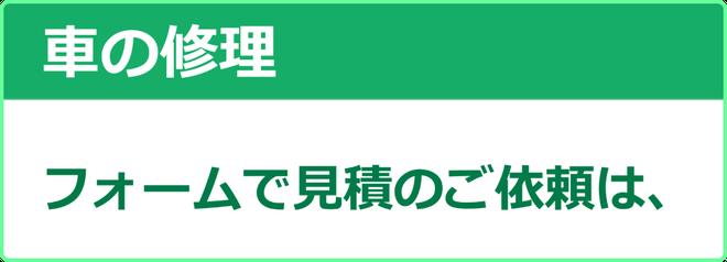 松江市 車の修理 フォームで見積のご依頼は カートピア石橋/島根県松江市