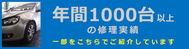 自動車修理の島根県松江市・カートピア石橋。年間1000台以上の修理実績。一部をこちらでご紹介しています。