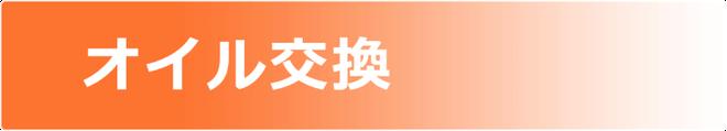激安!トヨタ純正エンジンオイル交換 通常料金2,000円を会員価格1,500円 普通車でも、軽自動車でも1台1,500円 カートピア石橋/島根県松江市