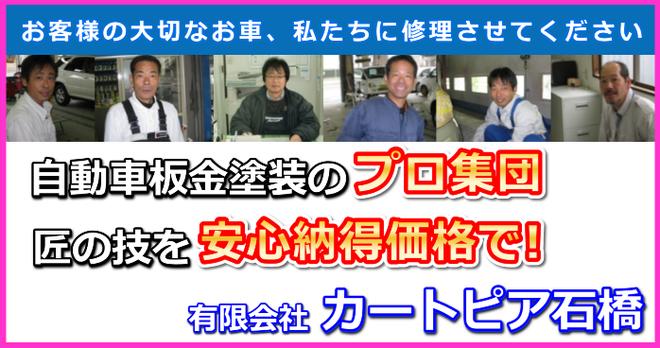 お客様の大切なお車、私たちに修理させてください 島根県松江市 車の修理専門店のカートピア石橋