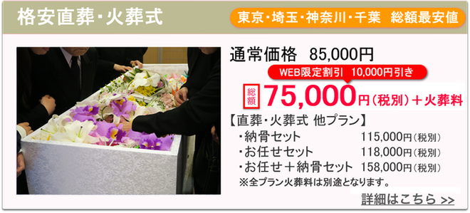泉区 格安 直葬・火葬式75000円