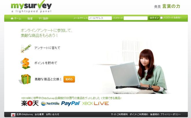 「マイサーベイ(MySurvey)」でお小遣い稼ぎやへそくりづくり