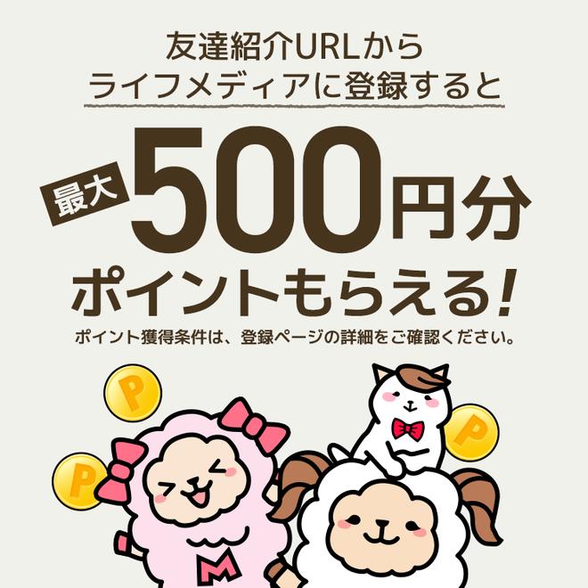 アンケートサイトおすすめランキング3位ライフメディアでは友達紹介経由で最大500円貰える