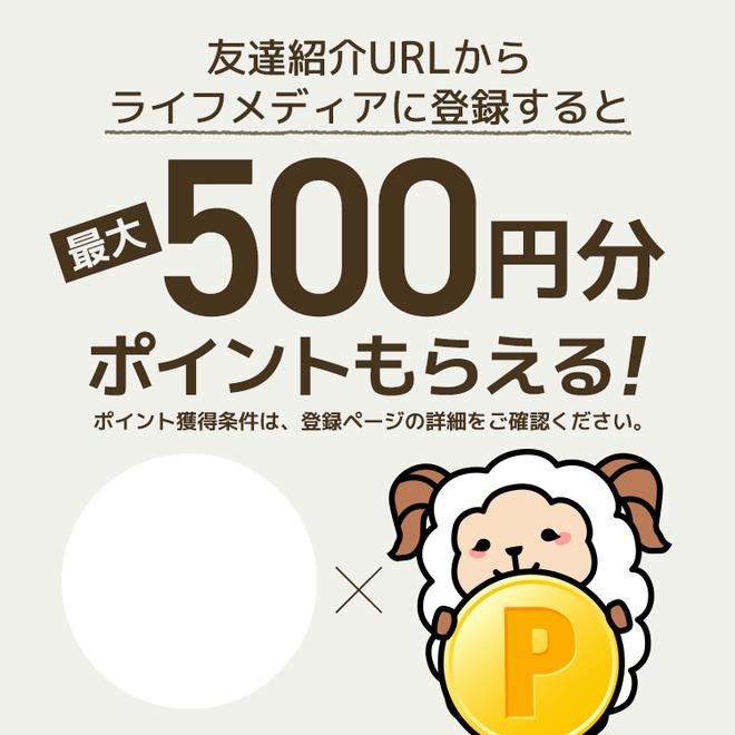 アンケートサイトおすすめ比較一覧3位ライフメディアで月収10万円目指すなら友達紹介制度