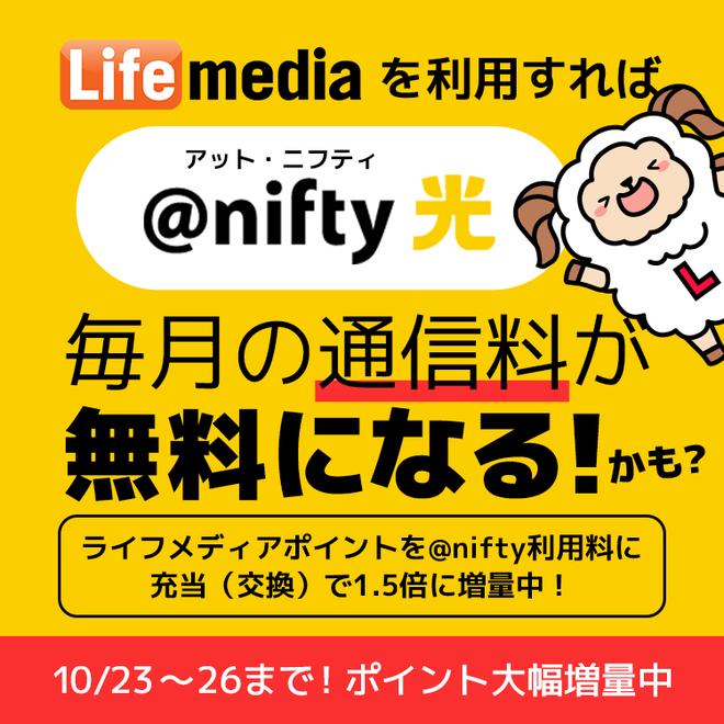 アンケートサイトランキング3位ライフメディアで2020年10月23日~10月26日限定