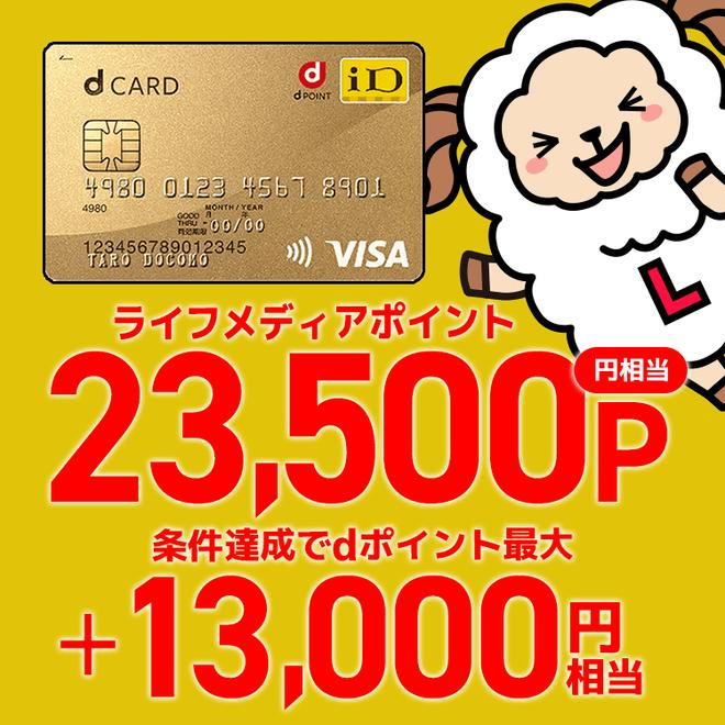 dカードGOLD発行で23500円分の月収10万円