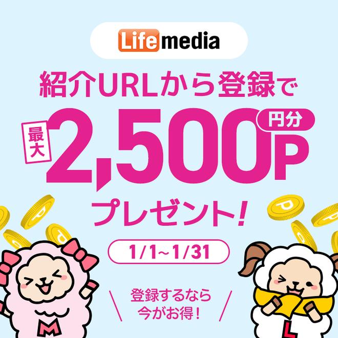2021年1月限定友達紹介制度特典で2500円