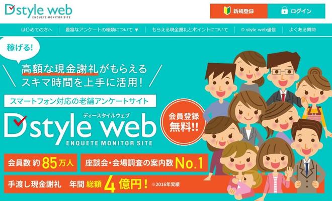 アンケートサイトおすすめ比較一覧ランキング4位D style webで月収10万円