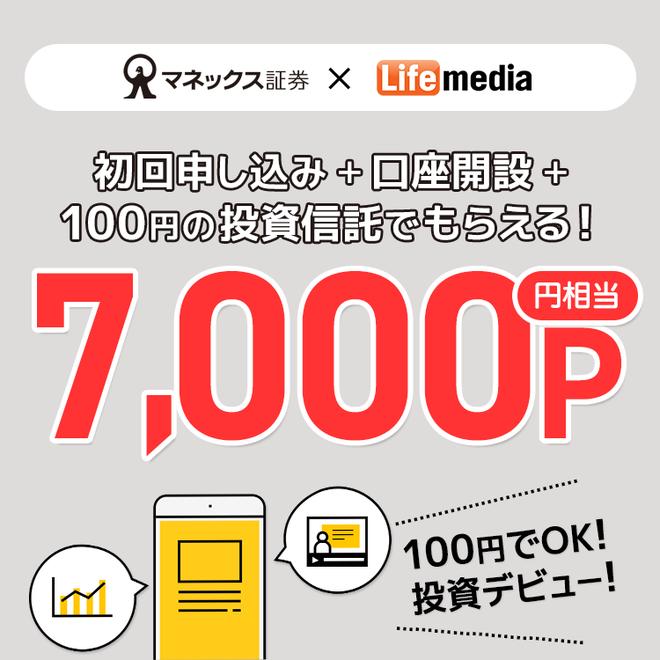 7千円稼げる