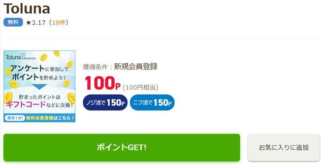 ライフメディア経由で100円分ゲット