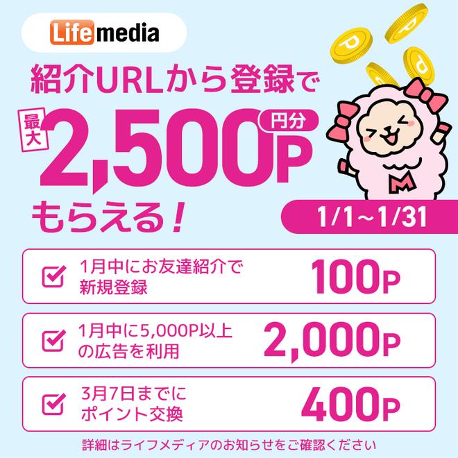 アンケートサイトライフメディア2021年1月友達紹介制度特典