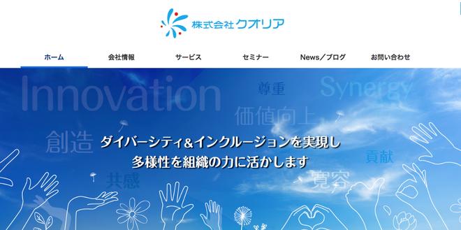 ↑株式会社クオリアのサイト