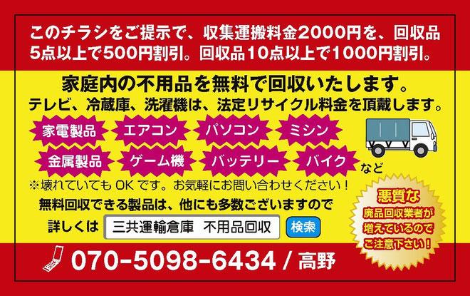 収集運搬料2000円(仙台市内)