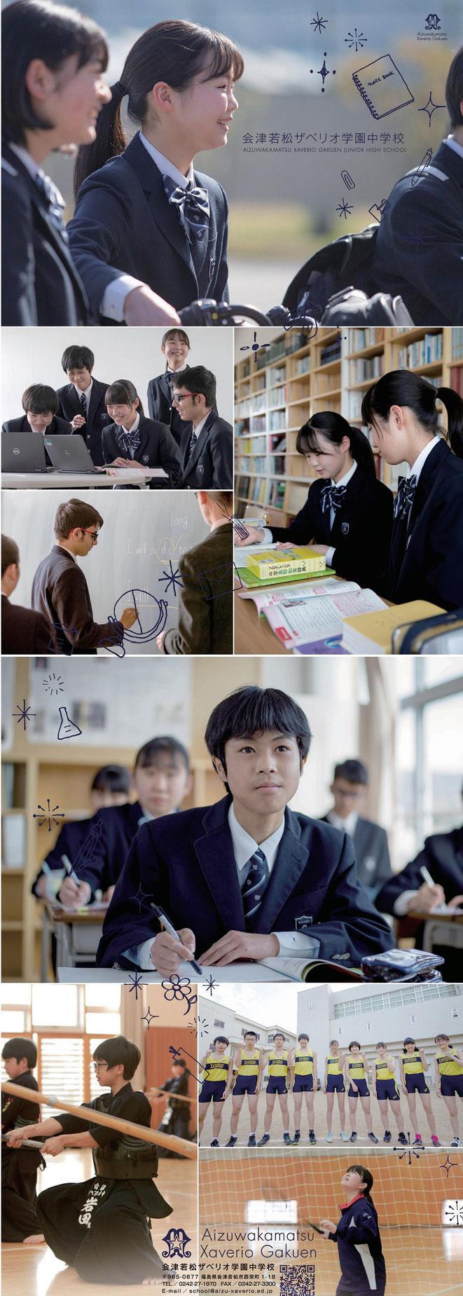 会津若松ザベリオ学園中学校,会津若松市,パンフレット