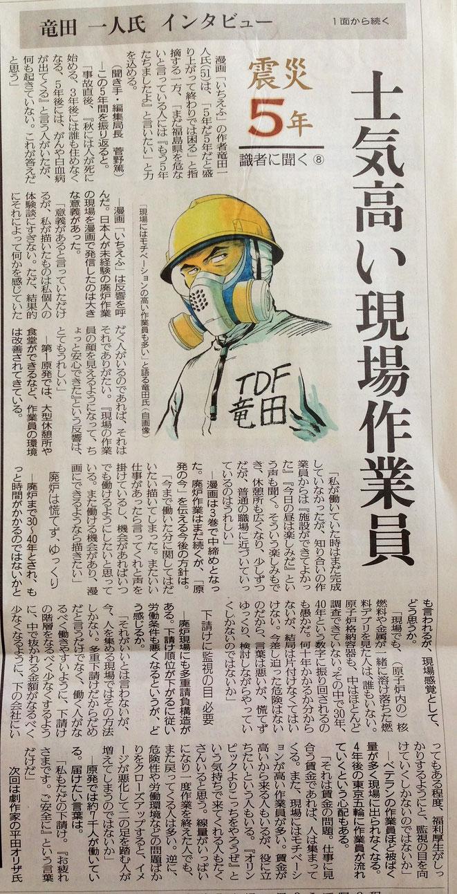竜田一人インタビュー全文