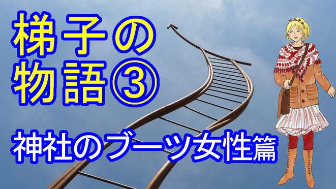 梯子の物語3イメージ