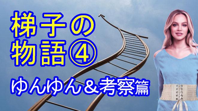 梯子の物語4イメージ