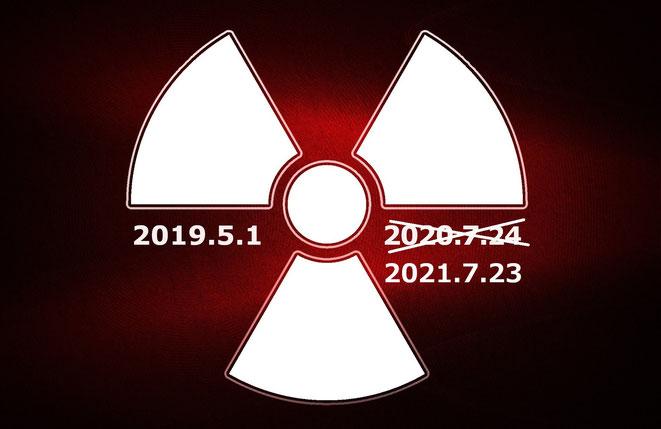 2019/5/1-2020/7/24放射能事件