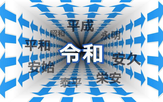新元号と多世界イメージ