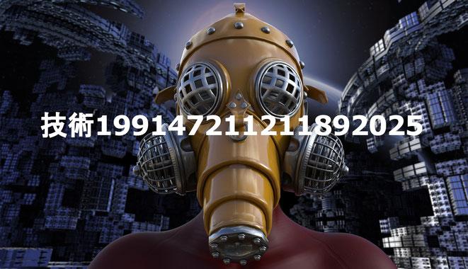 宇宙未来人・技術2227
