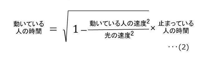 時間の遅れの計算式(日本語解説)