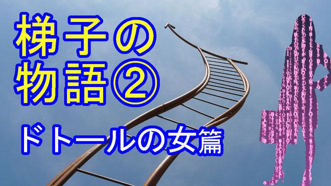 梯子の物語2イメージ