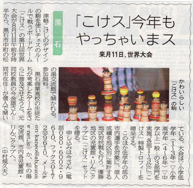 令和元年7月28日 東奥日報