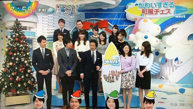 H28.12.14 日本テレビ ZIP!WAVEコーナーで紹介