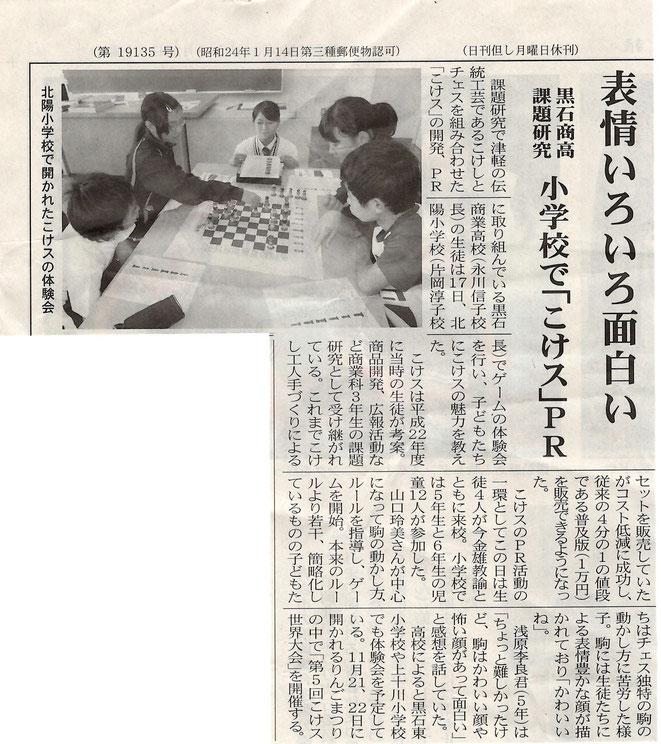 津軽新報 H27.9.26(土)