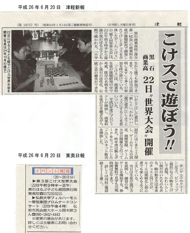 津軽新報 H26.6.20(木)