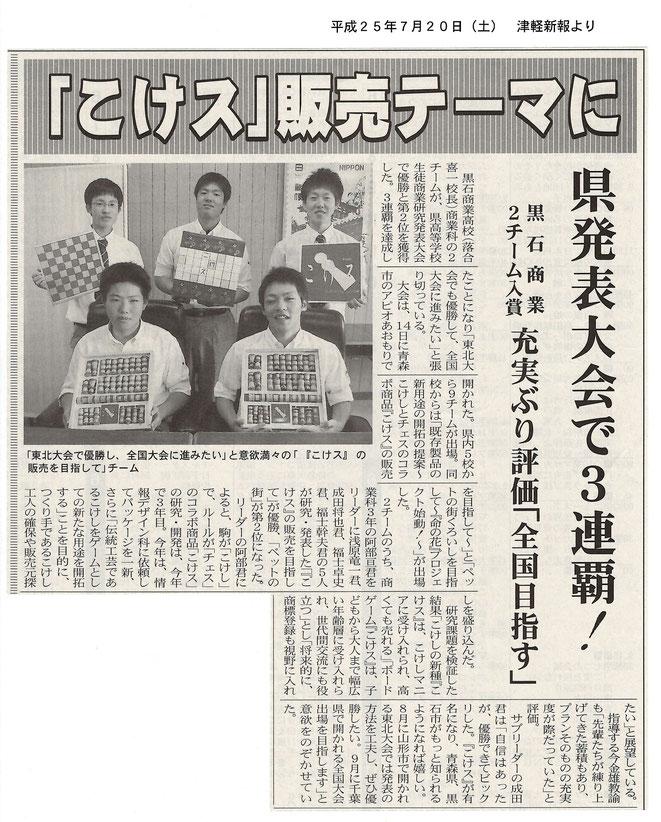 津軽新報 H25.7.20(土)