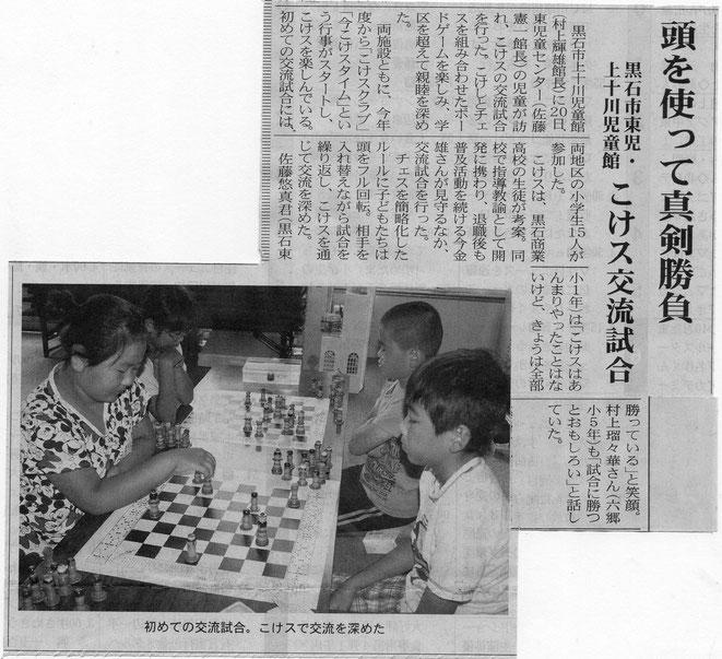 令和元年7月26日 津軽新報