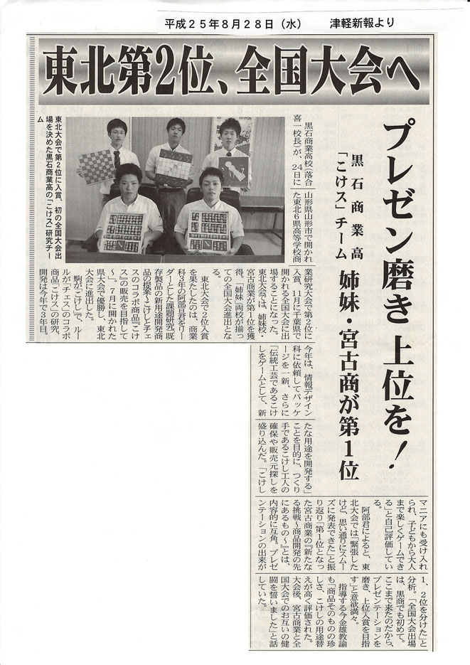津軽新報 H25.8.28(水)