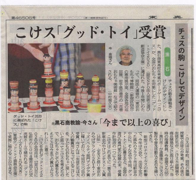 東奥日報 2020.11.27