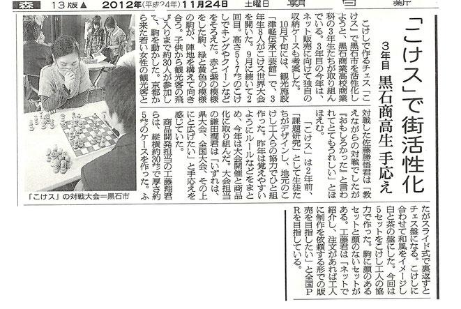 朝日新聞 H24.11.24(土)