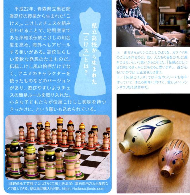 JR東日本 車内誌 トランヴェール 2018年12月号掲載 特集「こけしをめぐる旅に出る」
