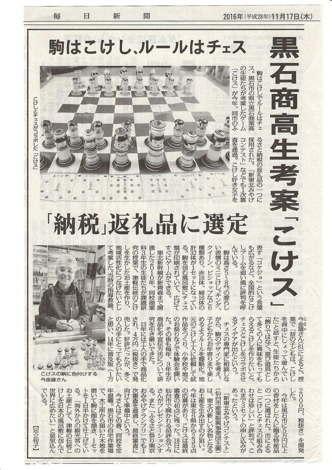 毎日新聞 H28.11.17(木)  黒石市「松の湯交流館」に置かせて頂いている、こけスを見ていただき取材を受けました。