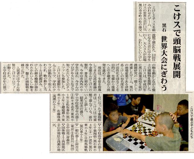 津軽新報 令和元年8月16日(金)