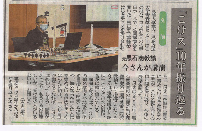 東奥日報 2020.11.25
