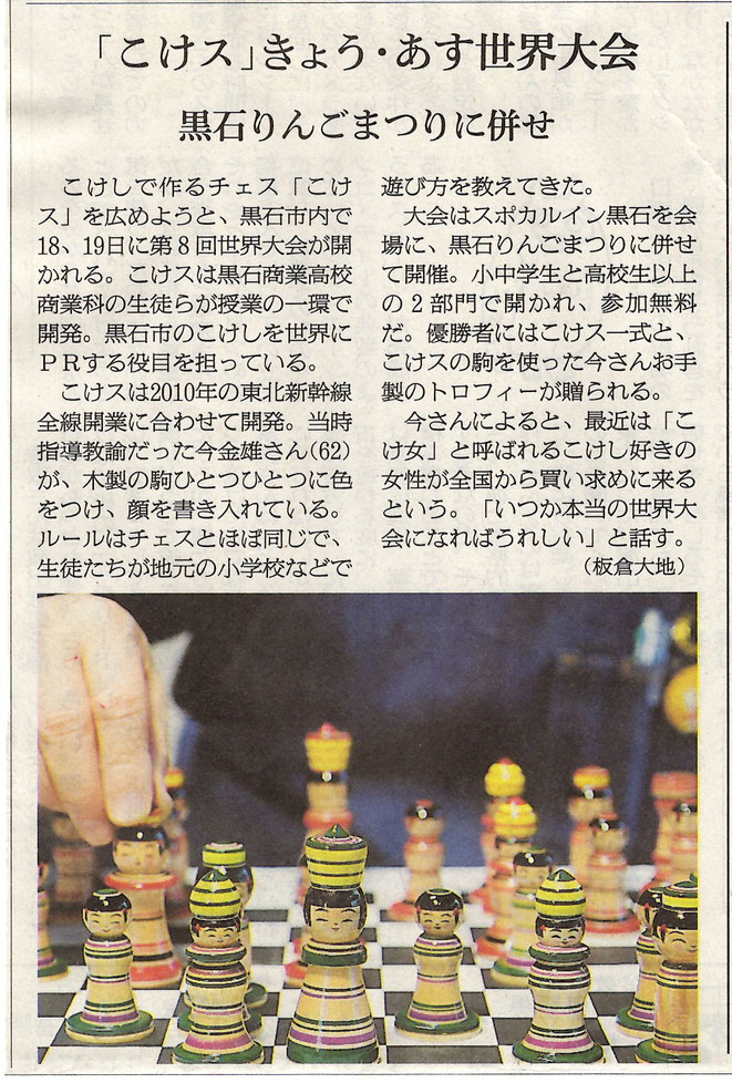 H29.11.18 朝日新聞